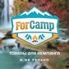 ForCamp