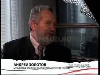 как уходили кумиры: Георгий Свиридов