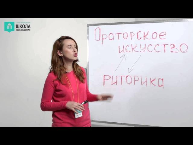 Секреты риторики и ораторского искусства Искусство речи VideoForMe видео уроки