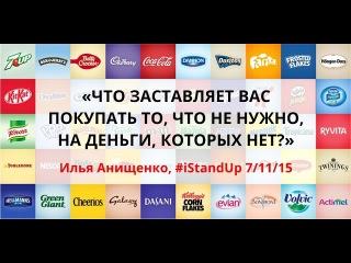 Почему мы покупаем то, что не нужно, за деньги, которых нет. #iStandUp, 7 ноября