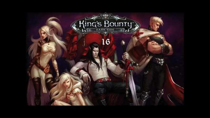 King's Bounty Dark Side Циркачи Монтевиля и навигационные карты в Даренбам