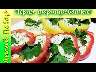 Перцы фаршированные. Холодная закуска | Лысый Повар