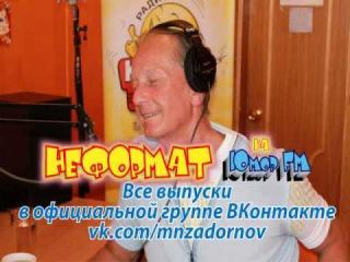 """Михаил Задорнов. """"Неформат"""" на Юмор FM №58 от"""