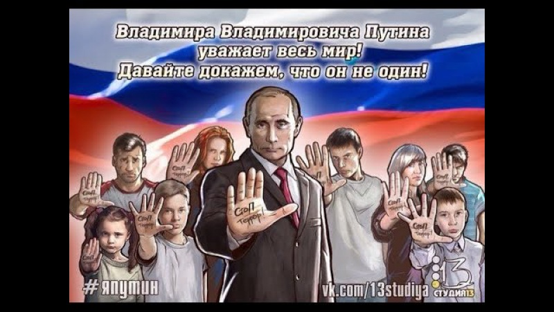 СТОПТЕРРОР STOPTERRORISM