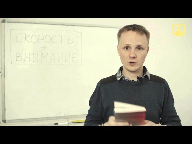 Ключевые слова Скорочтение VideoForMe видео уроки