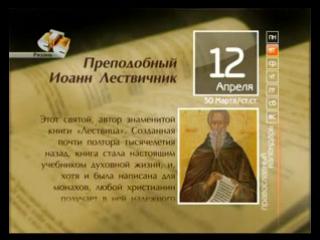Житие преподобного Иоанна Лествичника