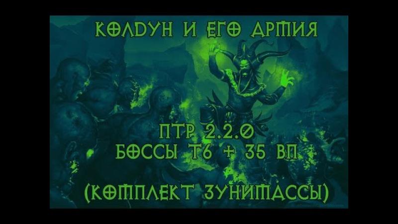 Колдун ПТР 2 2 0 Зуни сет боссы Т6 35 ВП Witch Doctor PTR 2 2 0 zunimassa set T6 bosses 35 GP