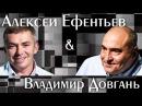 Беседа с Алексеем Ефентьевым Гюрза В Довгань