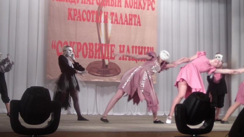 Современная хореография Танец Алиса в зазеркалье Фестиваль Сокровище нации 2015 1 е место