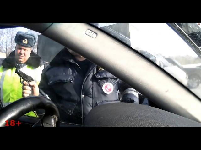 Гаишники угрожают водителю пистолетом The police threaten with a gun