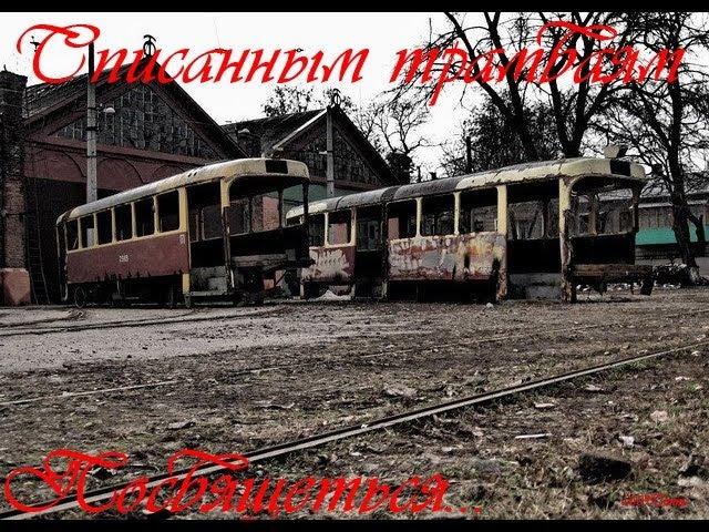Списанным трамваям посвящается
