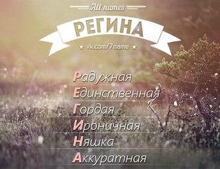 остальных имя регина означает фото россии