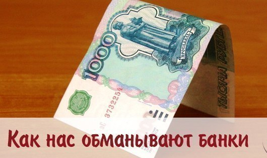 обман москва банк картинки порядке оформления