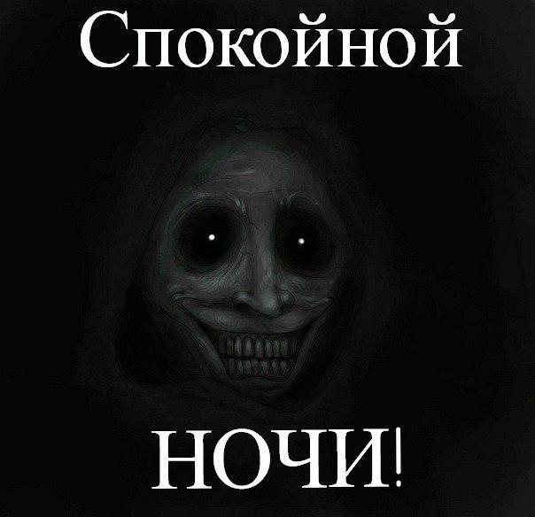 Страшное доброй ночи картинки