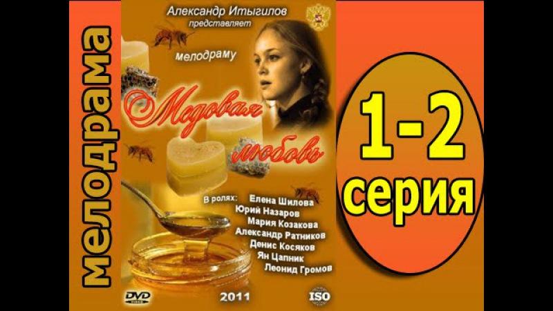 Медовая любовь 1 серия и 2 серия Мелодрама фильм