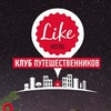 Likehostels.ru — Клуб Путешественников