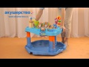 Игровой центр Evenflo ExerSaucer Splash