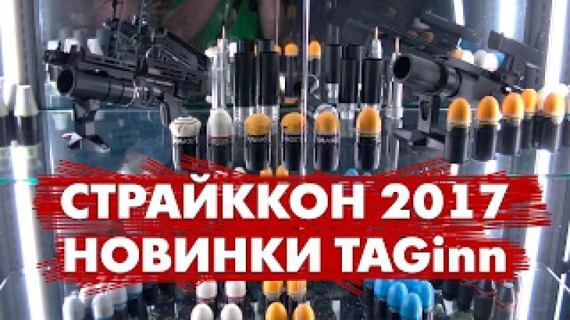 СТРАЙККОН 2017 Стенд TAGinn Страйкбольный гранатомет TAG ML 36 новые выстрелы текстиль