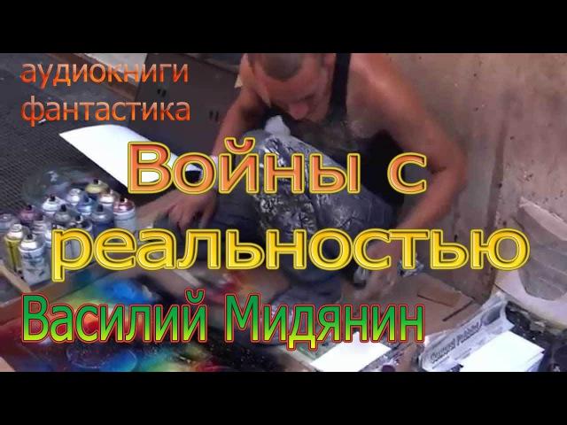 Василий Мидянин Войны с реальностью