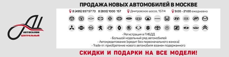 Автомобили в автосалон центральный москва дмитровское шоссе 157 купить ноутбук в москве в ломбарде