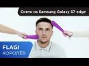 FLAGI Королёв Samsung YouTube TV 12