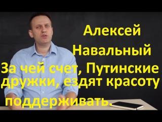 Алексей Навальный. В каких клиниках можно встретить Путинских дружков. г.