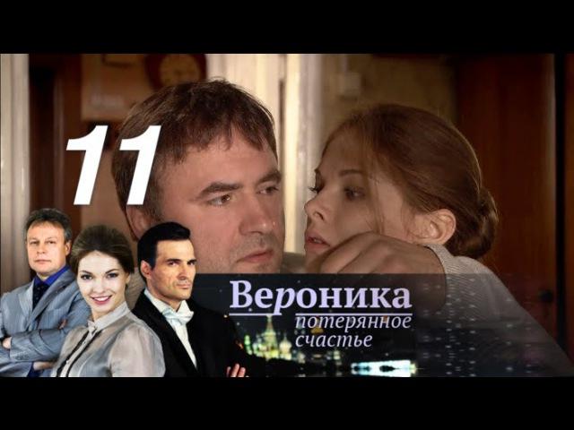 Вероника Потерянное счастье Серия 11 с участием Натальи Бардо