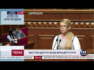 "Тимошенко: Власти решили провести ""мегакоррупционную сделку"" на сумму в 1 млрд до..."