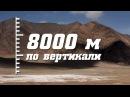 Выше и выше в горы 8000 м по вертикали Discovery Channel
