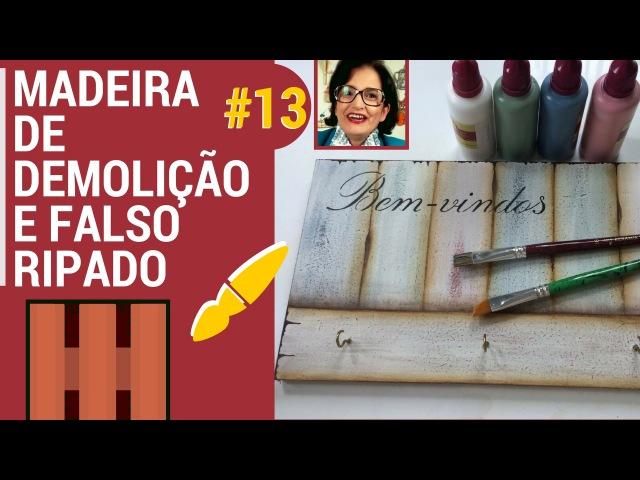 TÉCNICA MADEIRA DE DEMOLIÇÃO E FALSO RIPADO! PINTANDO COM O ❤ AULA 13 COM TÂNIA MARQUATO