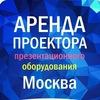 Аренда (прокат) проектора, экрана ► Москва