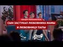 Сын Застукал Любовника Мамы и Любовницу Папы Мамахохотала НЛО TV