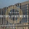 Янтарь Apartments