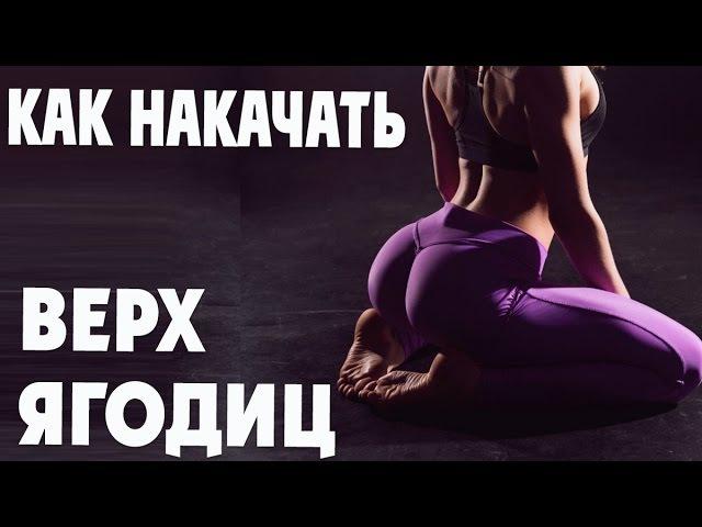 КАК НАКАЧАТЬ ВЕРХ ЯГОДИЦ   Тренировка для Попы   Butt Workout [90-60-90]