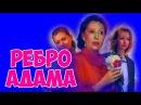 ОЧЕНЬ ЛЮБЛЮ ЭТОТ ФИЛЬМ! Ребро Адама, мелодрама, комедия, ФИЛЬМЫ СССР