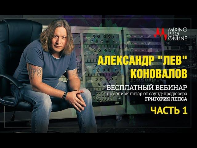 Видео запись вебинара Александра Льва Коновалова. Часть 1