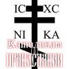 Католикам о Православии