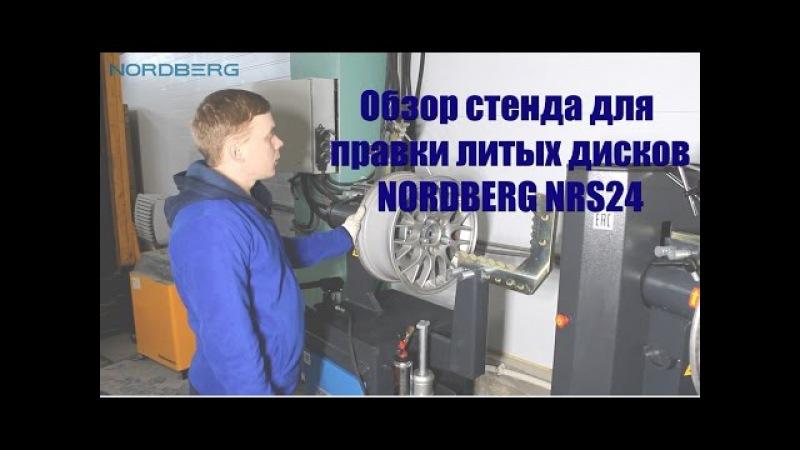 Стенд для правки дисков Nordberg NRS24 (дископрав)