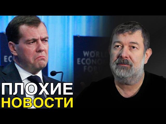 ПЛОХИЕ НОВОСТИ в 21 00 09 08 2016 Три веселые буквы от Медведева