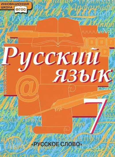 гдз по русскому языку 7 класс 133