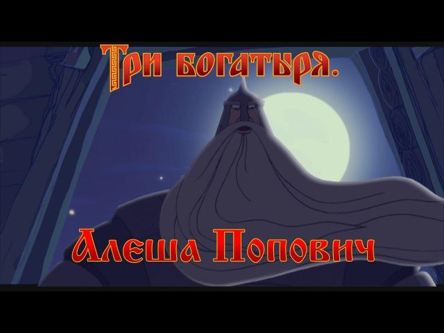 Алеша Попович и Тугарин Змей Я святой Лука мультфильм