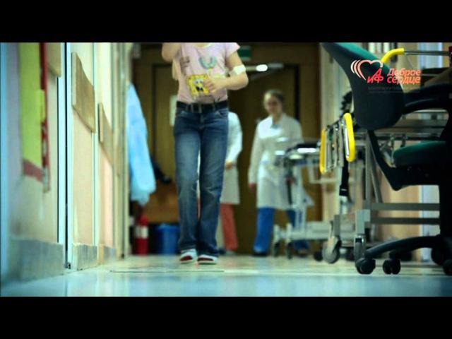 Доброе сердце Детская больница Св Владимира Диализный центр часть 1