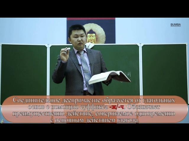Уроки Калмыцкого языка Урок тринадцатый