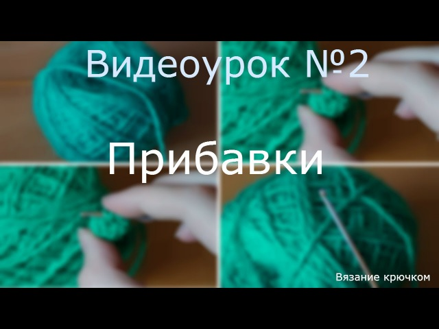 Видеоурок №2 Вязание крючком ПРИБАВКИ