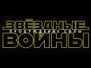 Звёздные войны Эпизод 7 - Пробуждение силы | (2015)