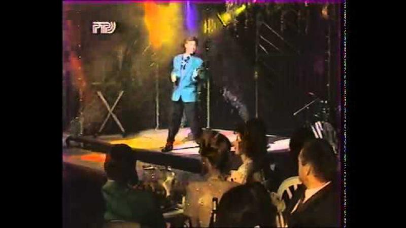 Сергей Чумаков Никита женится Live 1995 mp4