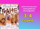 Воскресенье в женской бане 3 и 4 серия русская мелодрама комедия