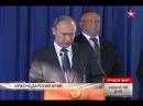 Путин открыл новый трубопровод «Грушовая - Шесхарис» под Новороссийском