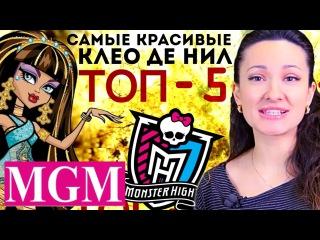 [ТОП-5] Самые Красивые Клео де Нил! Ваш рейтинг! TOP Five Cleo de Nile Monster High ★MGM★