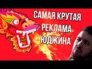 Самые крутые рекламные ролики Юджина Eugene Sagaz 1